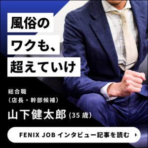 「単価5万円だって、安すぎる。デリヘルのワクも風俗のワクも、超えていけ」単価5万円だって、安すぎる。デリヘルのワクも風俗のワクも、超えていけ